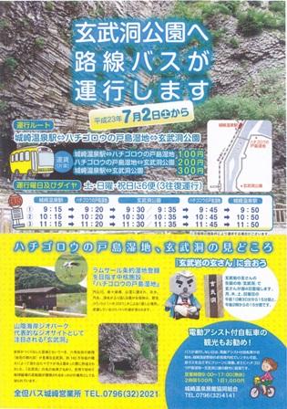 玄武洞公園へ路線バスが運行します!!