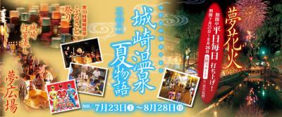 7月に入りました!今月(23日)から 城崎夏物語2011スタート