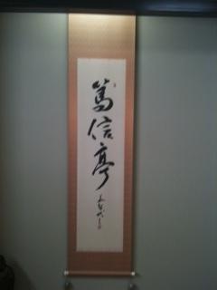 篤信亭(とくしんてい)