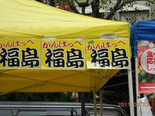 fukushima110923