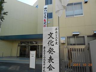 nishiike111029