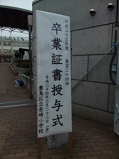 nagasyou120323