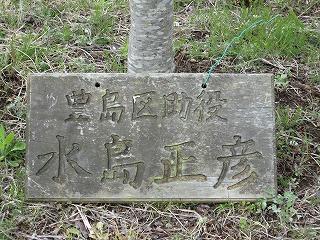 mizushima120418