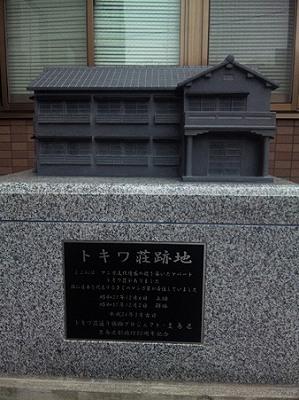tokiwa120421
