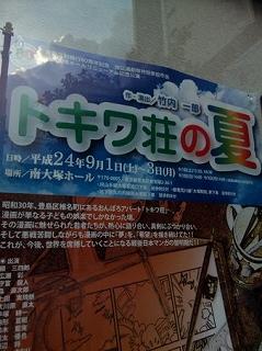 tokiwa120901