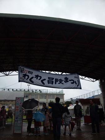 wakuwaku120923
