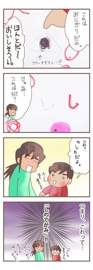 しのてがみ_b