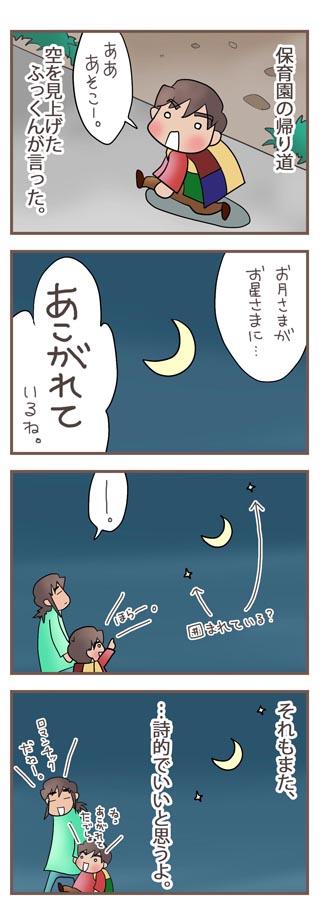 月のあこがれ