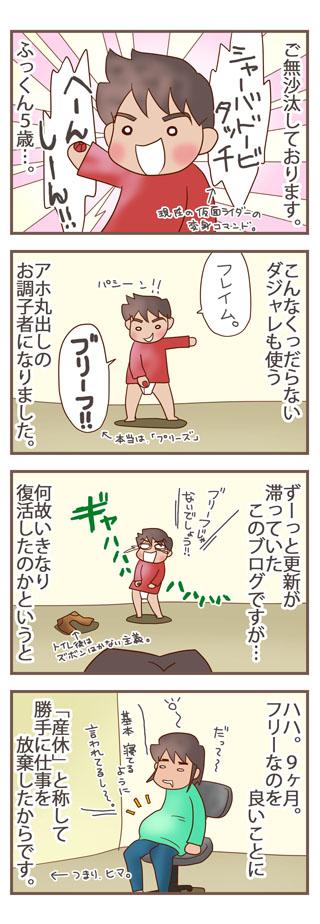 久しぶりの更新_a