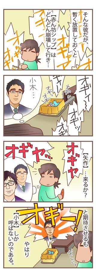 おぎゃあ_b