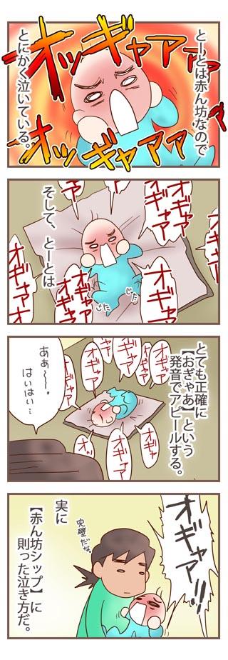 おぎゃあ_a