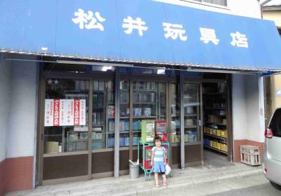 1松井玩具店