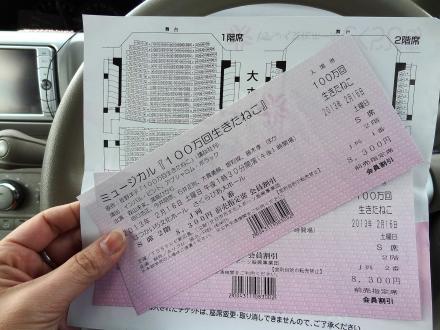 1チケット