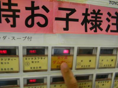 宮ヶ瀬ダムカレーDSCN6205