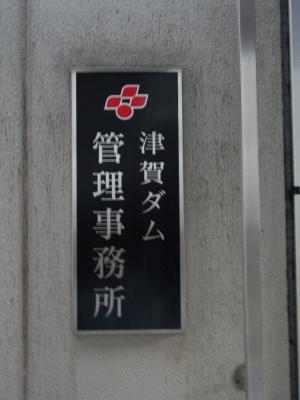 津賀ダムDSCN6988