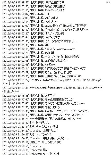 雨だれ林檎 ログインマクロ作成s