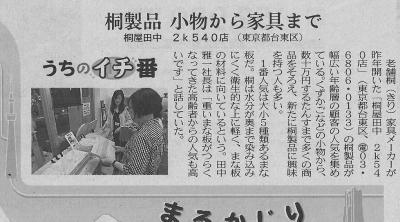 日経24-6-262