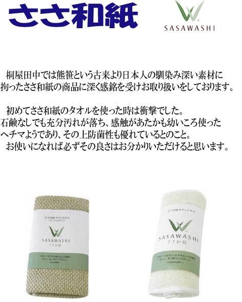 sasawashi03.jpg
