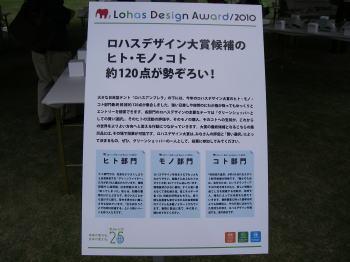 ロハスデザイン2