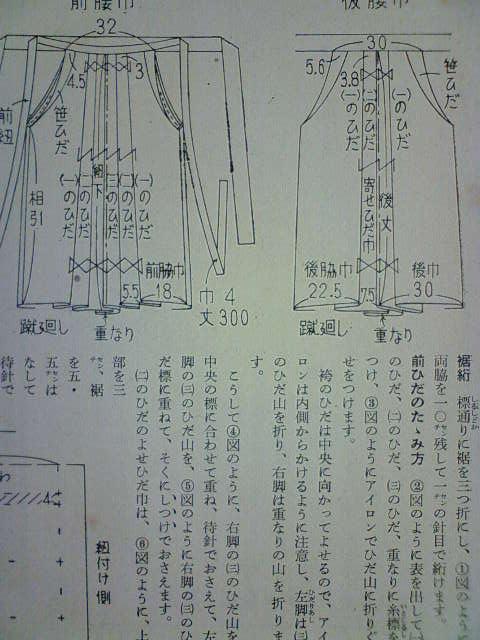 hakama_c.jpg