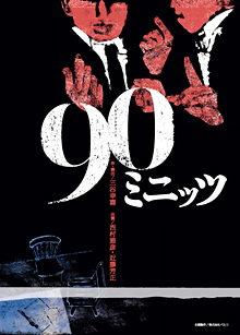 90minitesB.jpg