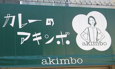 akimbo201111a.jpg