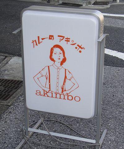 akimbo201111c.jpg