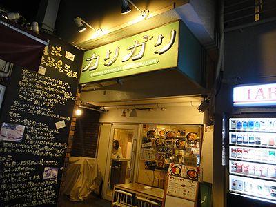 karigari201111a.jpg