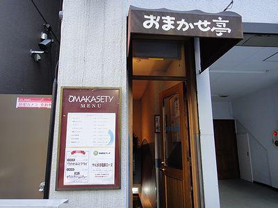omakase201210g.jpg
