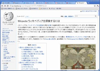 ウィキペディアを探検するには