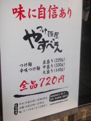 yasube201112k.jpg