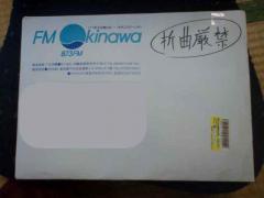 FM沖縄からの贈り物