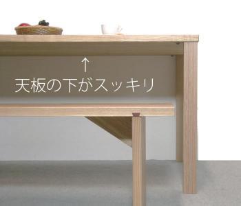 テーブルの裏側がすっきりしたデザイン