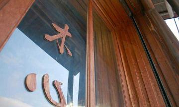 木心庵の入り口