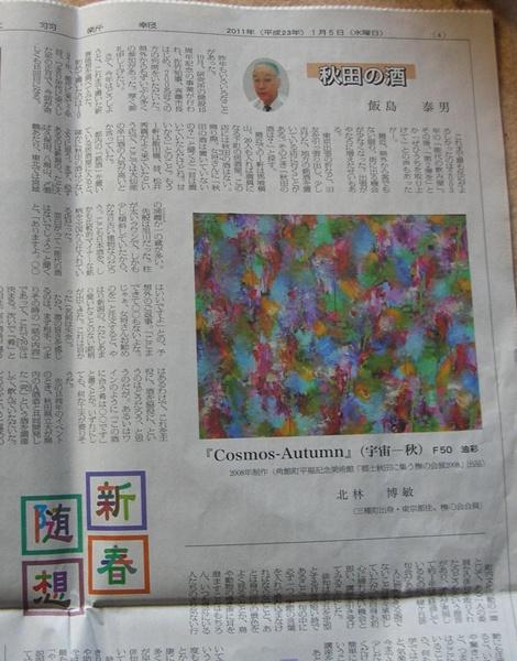 2011年 北羽新報新年号に絵が掲載されました。