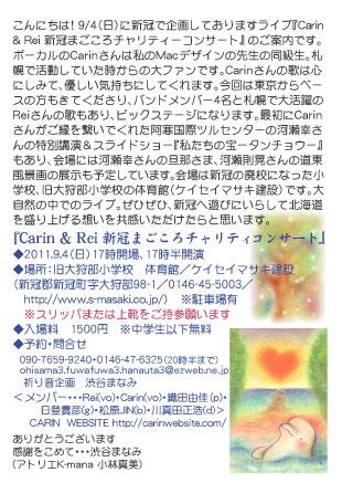 ライブ御案内2011.9.4j75