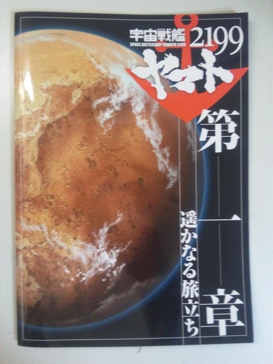 宇宙戦艦ヤマト2199第1章a
