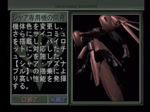 ノイエジールⅡ(ジオンの系譜版)01