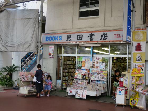 姫路駅周辺2014年9月-30