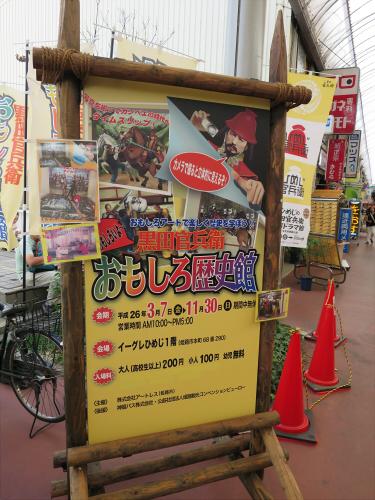 姫路駅周辺2014年9月-31