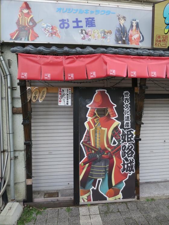 姫路駅周辺2014年9月-33