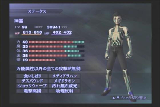 真・女神転生Ⅲというゲームの敵01