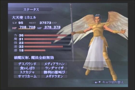 真・女神転生Ⅲというゲームの敵03
