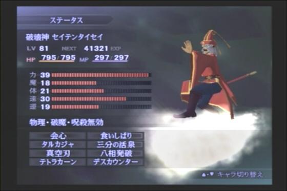 真・女神転生Ⅲというゲームの敵05