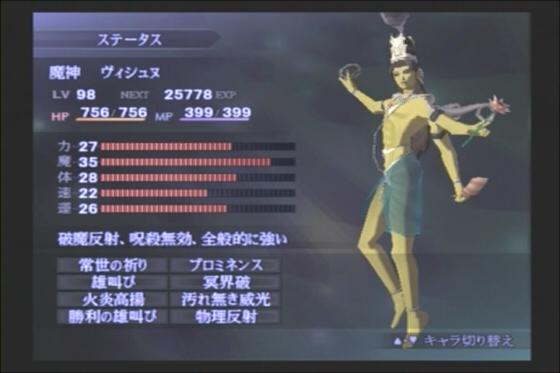 真・女神転生Ⅲというゲームの敵09
