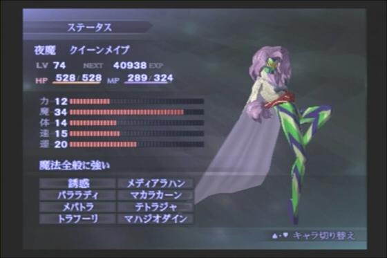 真・女神転生Ⅲというゲームの敵10