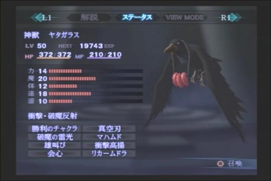 真・女神転生Ⅲというゲームの敵23