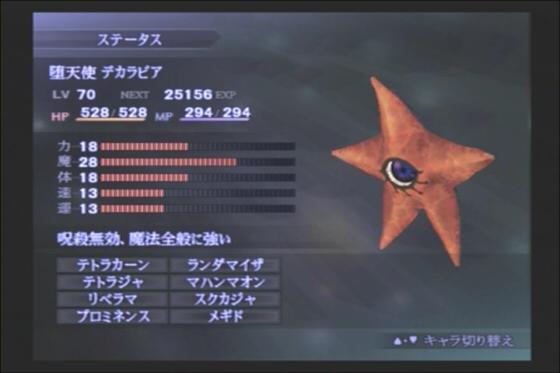 真・女神転生Ⅲというゲームの敵29