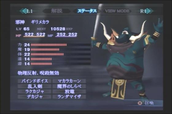 真・女神転生Ⅲというゲームの敵31