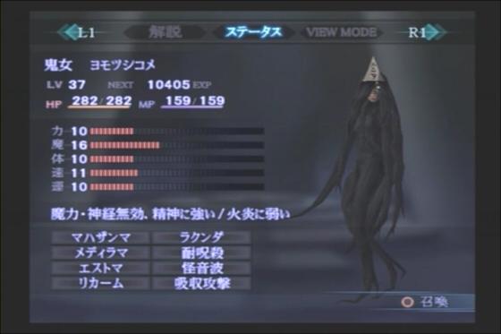 真・女神転生Ⅲというゲームの敵33